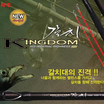 NS 킹덤 갈치 (최고급 갈치대)